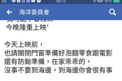 「請自備塔位,簽好與妻訣別書」 海委會颱風示警文挨轟