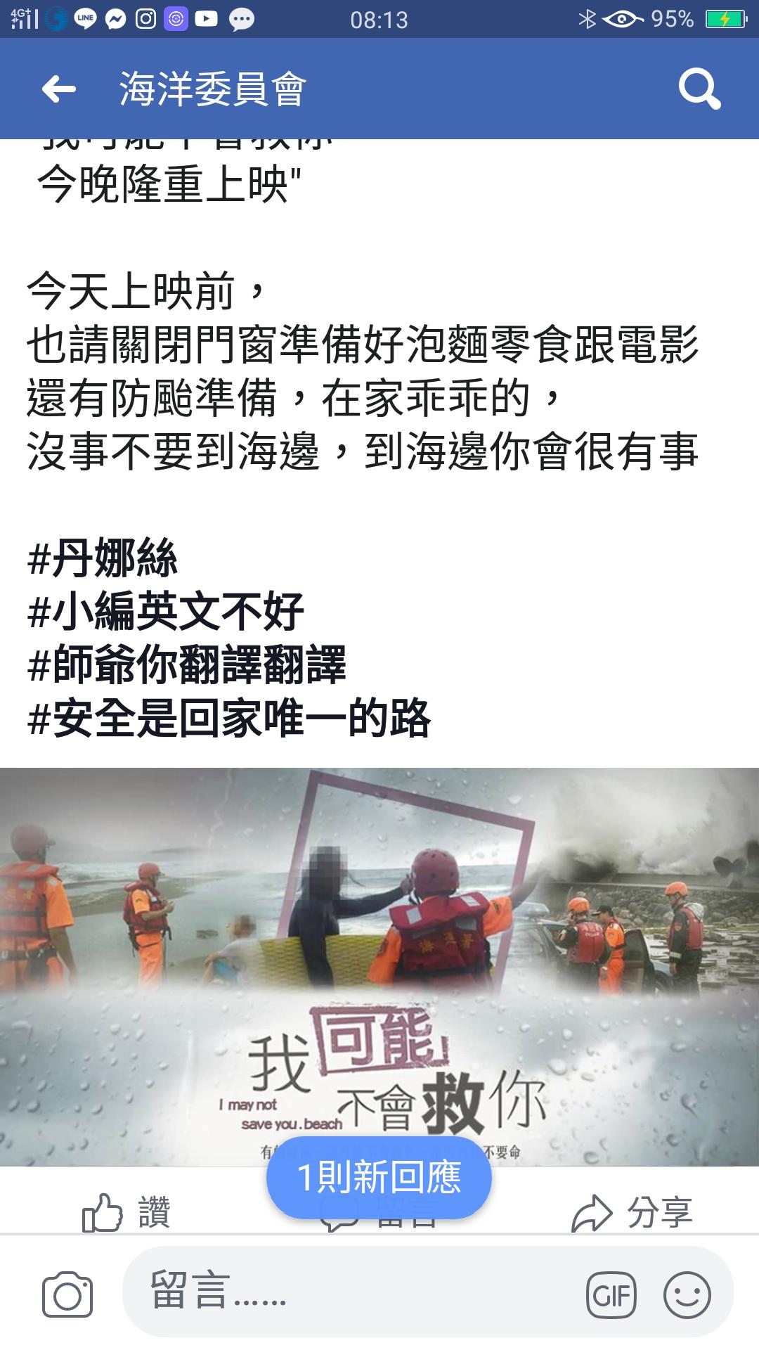海洋委員會臉書昨晚一篇海上颱風警報發布後的善意提醒貼文,在衝浪圈引起大反彈。記者...