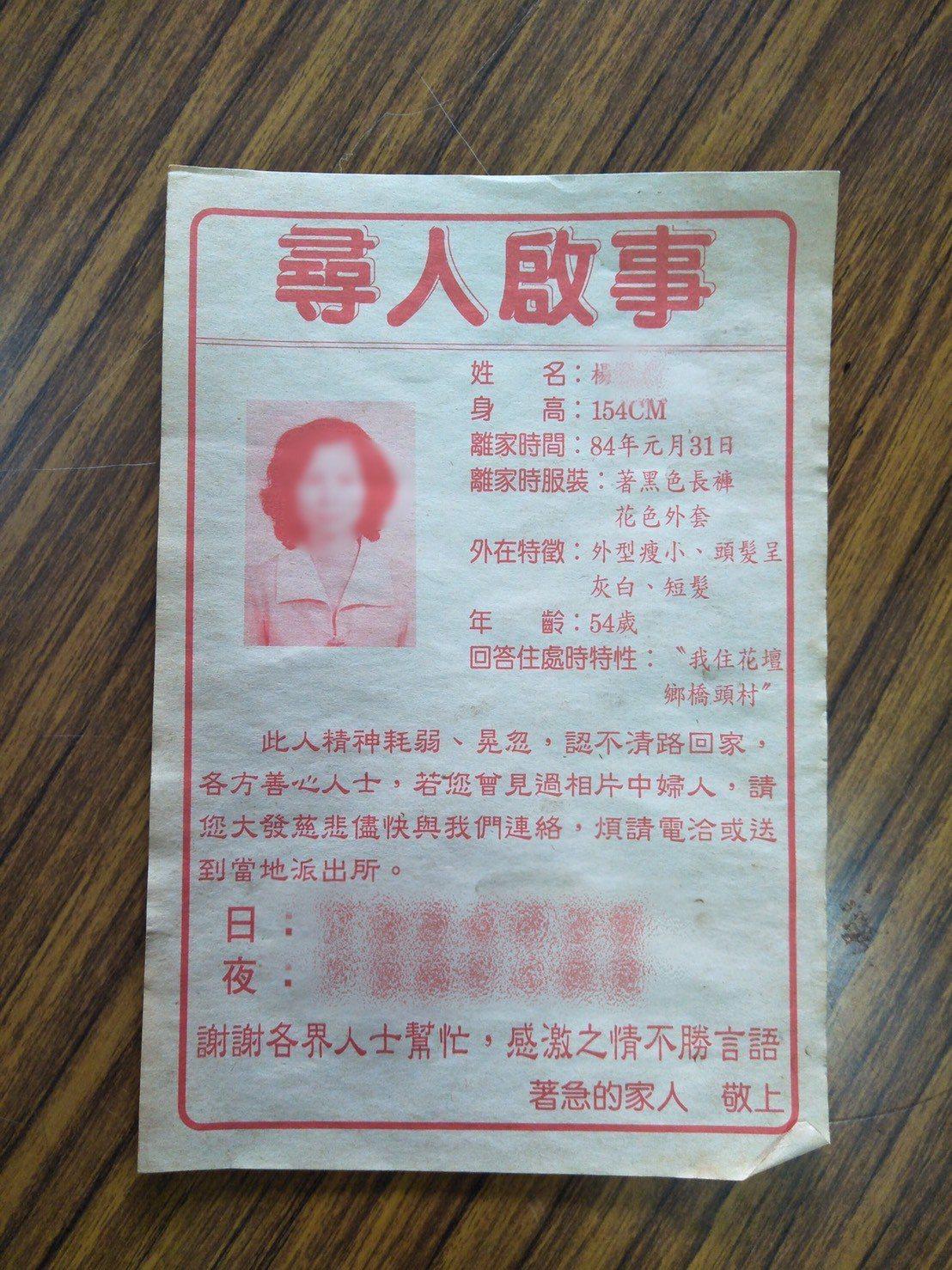 楊姓婦人24年前走失,家人曾到處散發尋人啟事。記者吳淑玲/翻攝