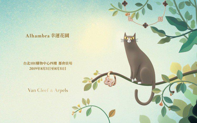 梵克雅寶Alhambra幸運花園即將於台北101登場。圖/梵克雅寶提供