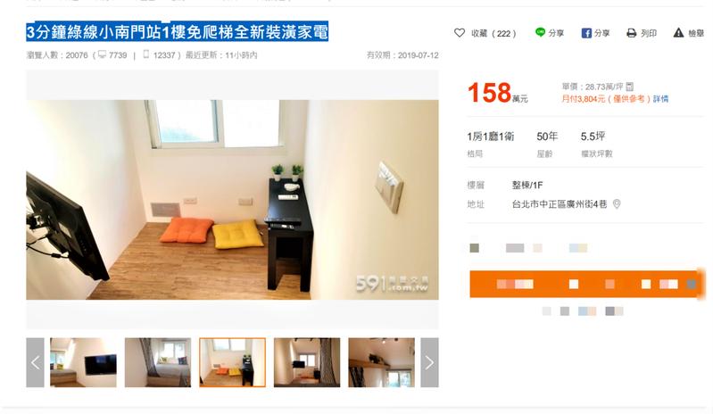 周杰倫豪宅旁獨棟套房只賣158萬 專家:超便宜有玄機