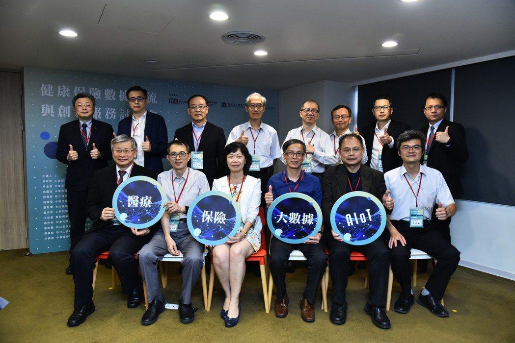 工研院首次與中華民國人壽保險商業同業公會合辦「健康保險數據交流與創新服務討論會」...