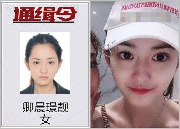 被大陸網民稱為「最美女嫌犯」的卿晨璟靚。(取自微博)