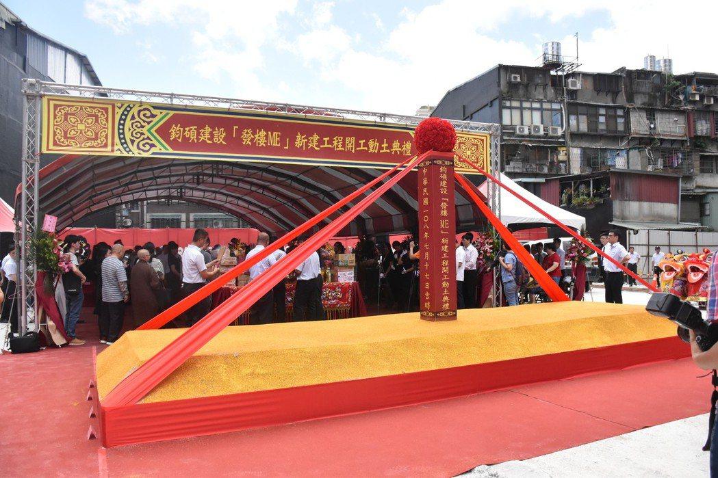 位於新北市板橋區江子翠段第二崁小段危老重建案,今天舉辦動土典禮。記者江婉儀/攝影