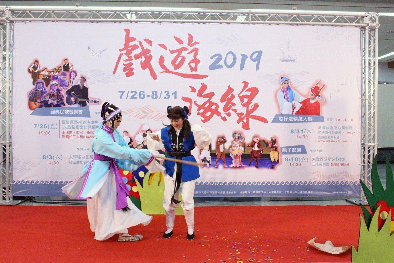 台中港藝中心安排一系列精彩,在台中海線地區巡迴演出。記者游振昇/攝影