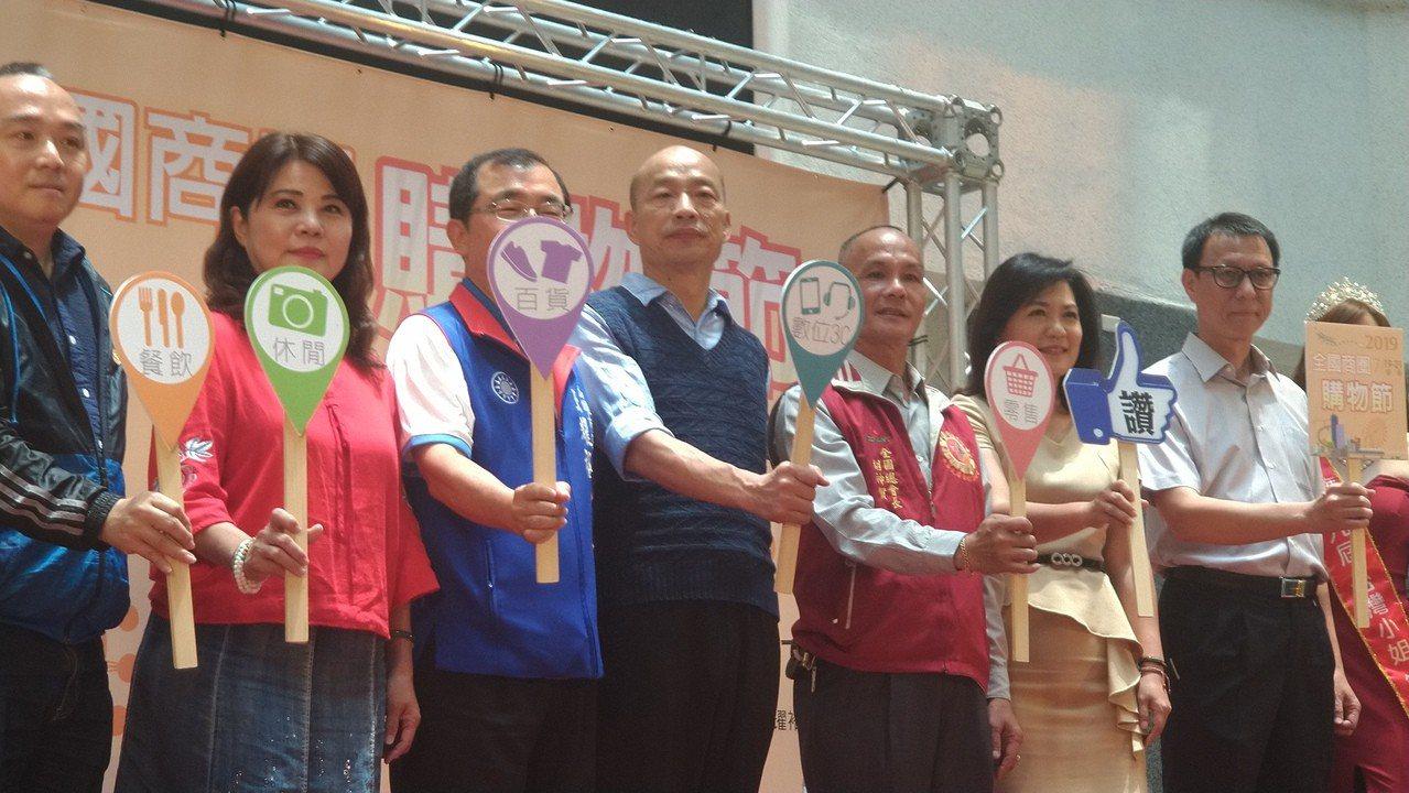 高雄市長韓國瑜上午出席全國商圈購物節記者會。記者蔡孟妤/攝影