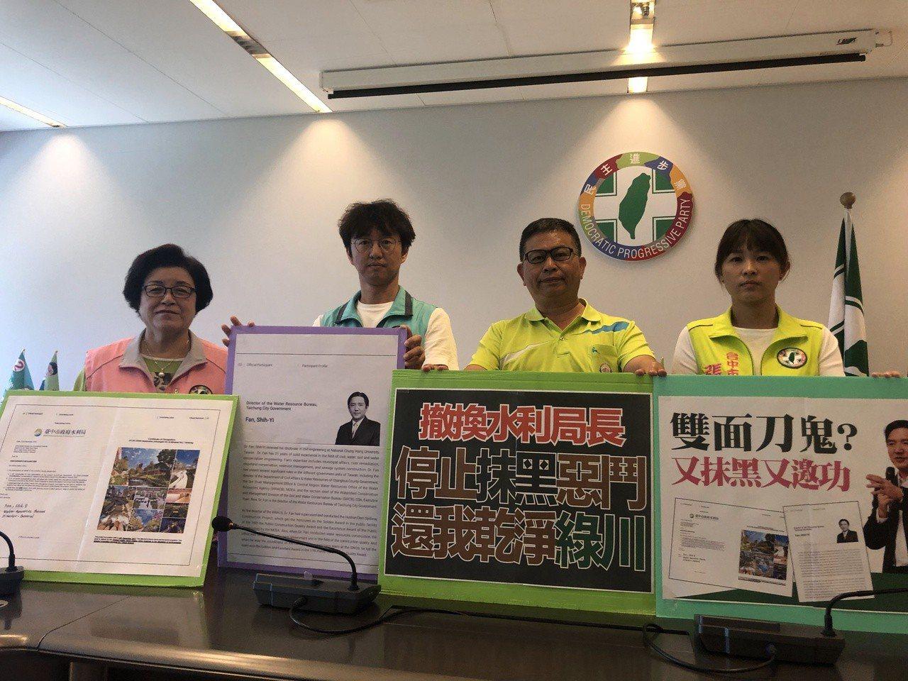 民進黨台中市議員批水利局長。