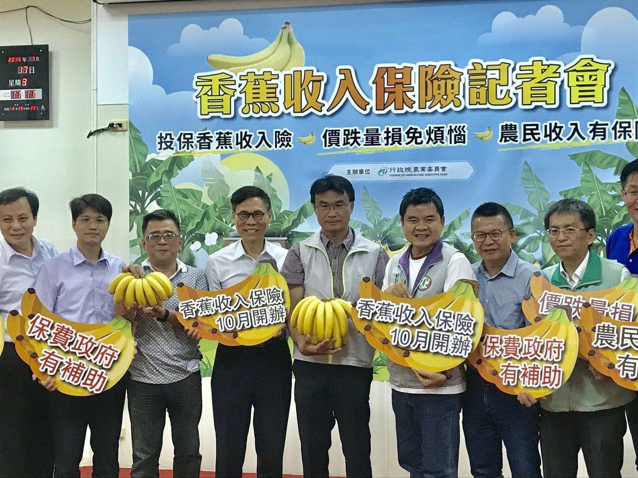 為因應氣候變遷、貿易自由化及市場價格波動等外部農業經營風險,行政院農委會推出香蕉...