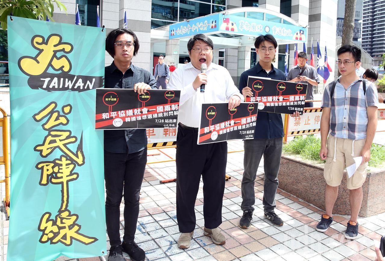 國民黨下午舉行中常會,將核定由韓國瑜代表參選總統,台灣公民陣線發起人賴中強等人到...