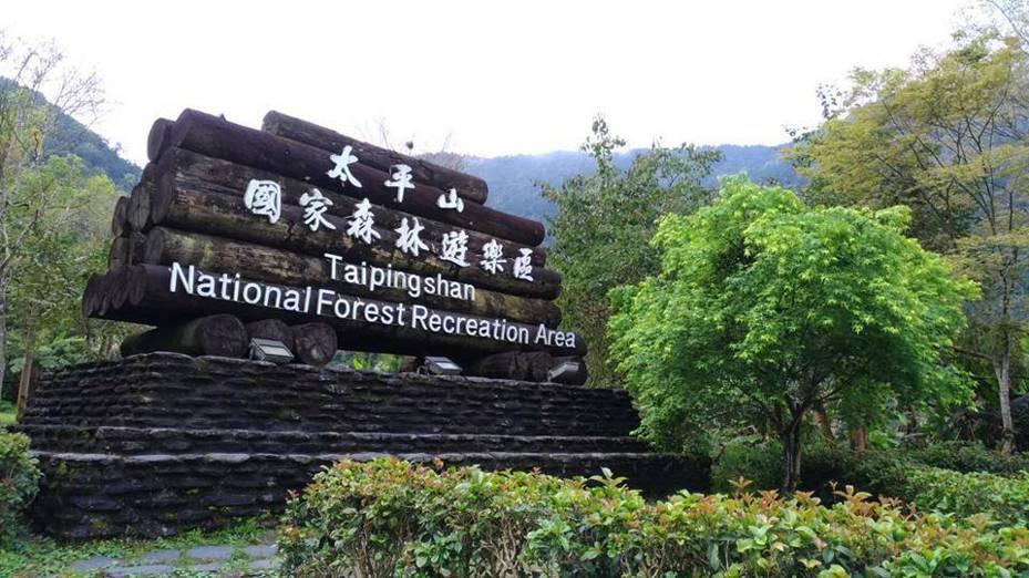 羅東林區管理處顧及遊客安全,宣布今天下午4點後太平山森林遊樂區封園。圖/林管處提供