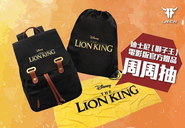 LA NEW周周抽迪士尼獅子王官方贈品。圖/LA NEW提供