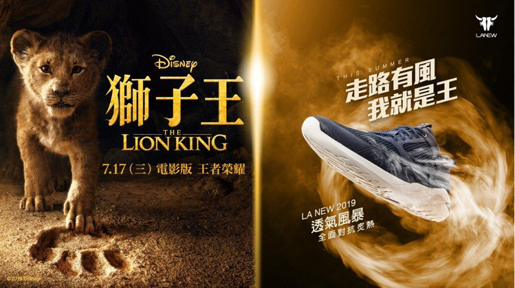 LA NEW推出「透氣風暴系列」新鞋款。圖/LA NEW提供