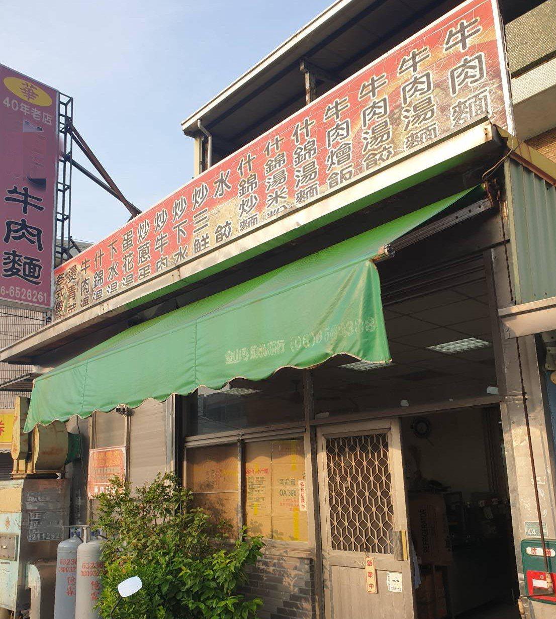 台南新營區太子宮老施牛肉麵老店被顧客投訴,離峰時間前往用餐被多收30元冷氣費。圖...