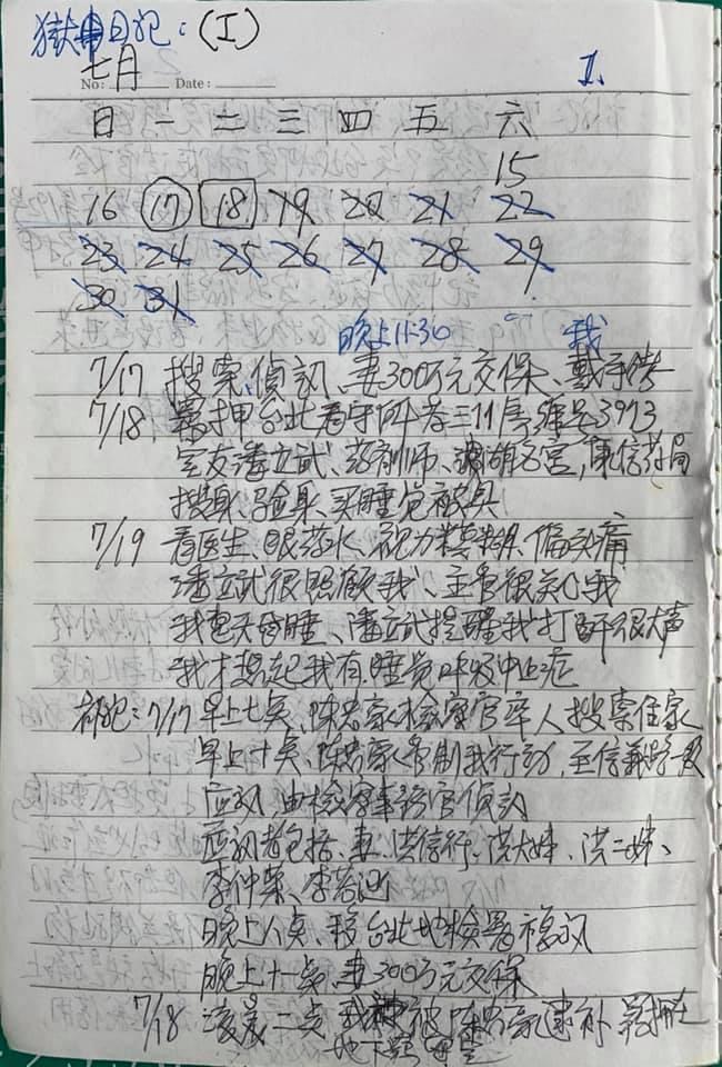 蔡正元臉書以「囚徒日記」還原兩年前因中影案被搜索聲押過程。圖為他當時在筆記本上記...