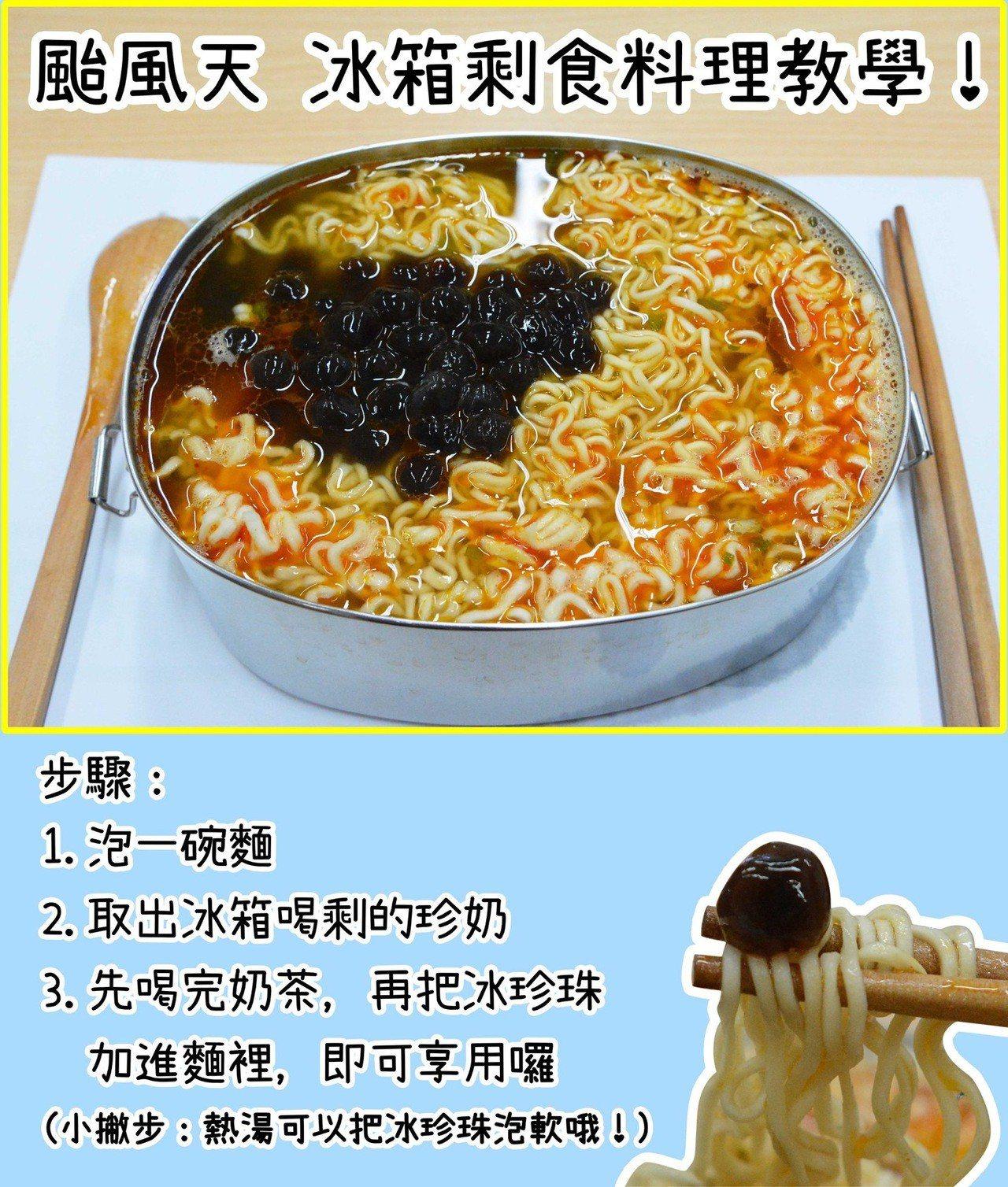 「丹娜絲」颱風壓境,內政部臉書粉絲專頁今晚以「冰箱剩食料理」食譜為主題,「了解大...