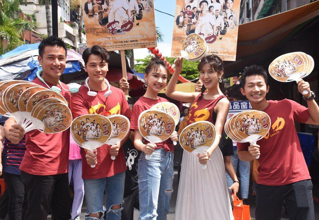 蔡昌憲(右起)、陳怡嘉、林玟誼、黃文星、傅子純為「苦力」現身台北市傳統市場宣傳。...