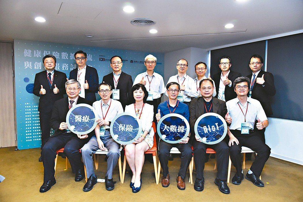 工研院與中華民國人壽保險商業公會舉辦「健康保險數據交流與創新服務討論會」,邀請產...