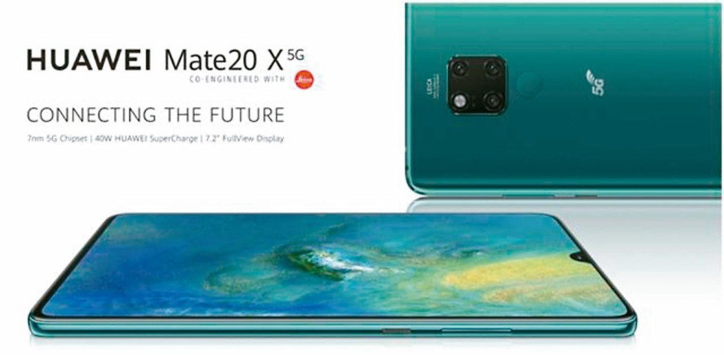 華為首款5G手機Mate 20X將於7月26日在深圳阪田基地發布。 網路照片