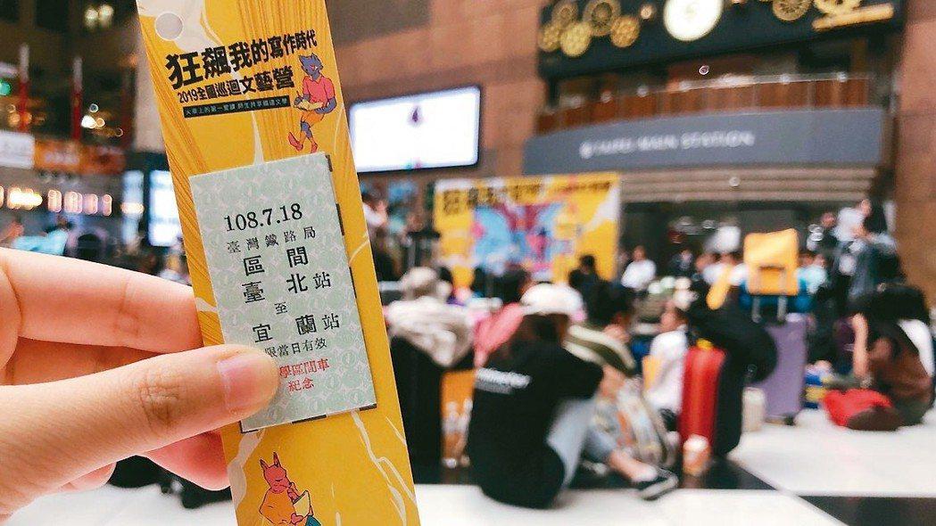 2019全國巡迴文藝營今天開跑,圖為文學區間車紀念車票。 記者曹悅華/攝影