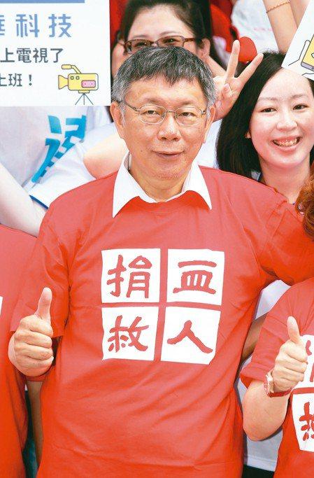 台北市長柯文哲上午出席第一屆內科千人捐血活動,受訪時對蔡英文總統火力全開。 記者...