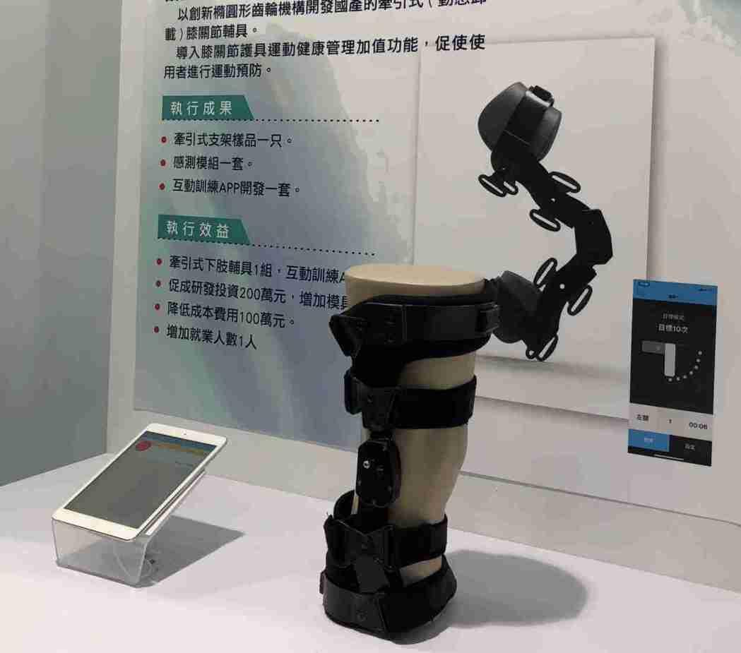 至笙企業導入ICT健康管理的牽引式膝關節輔具。 業者/提供