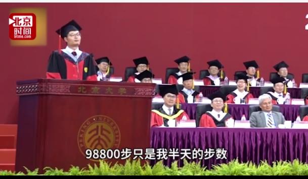北京大學舉行畢典,莊姓博士生代表在台上聲稱自己半天可走近10萬步。圖取自微博