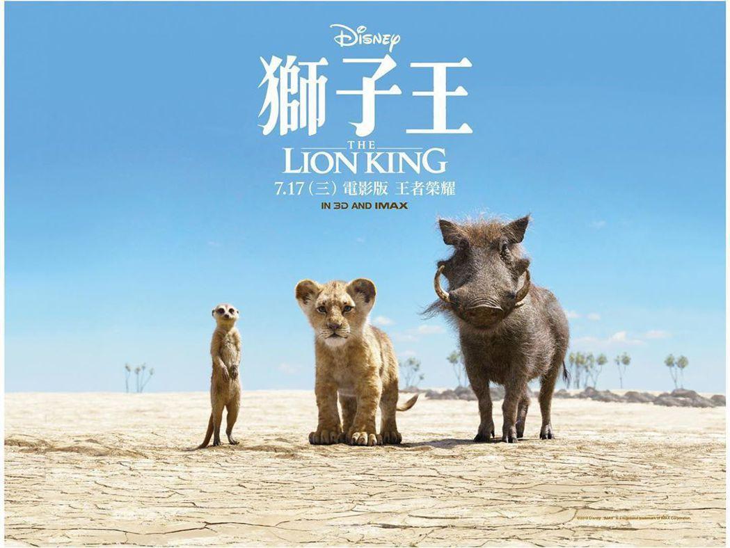 「獅子王」劇照。圖/擷自迪士尼影業(disneytaiwan)IG