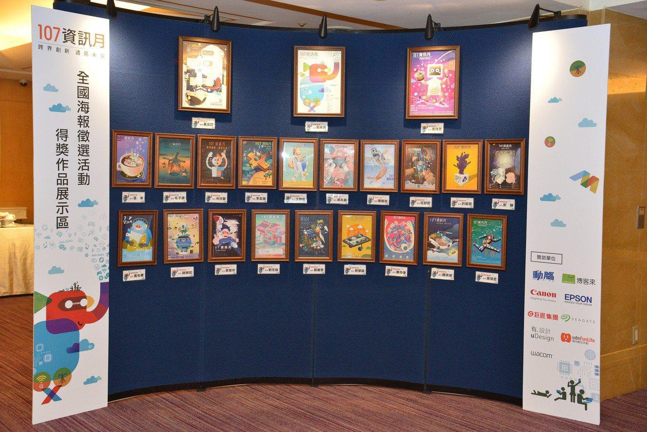 107資訊月得獎作品展示。圖/文 台北市電腦商業同業公會提供。