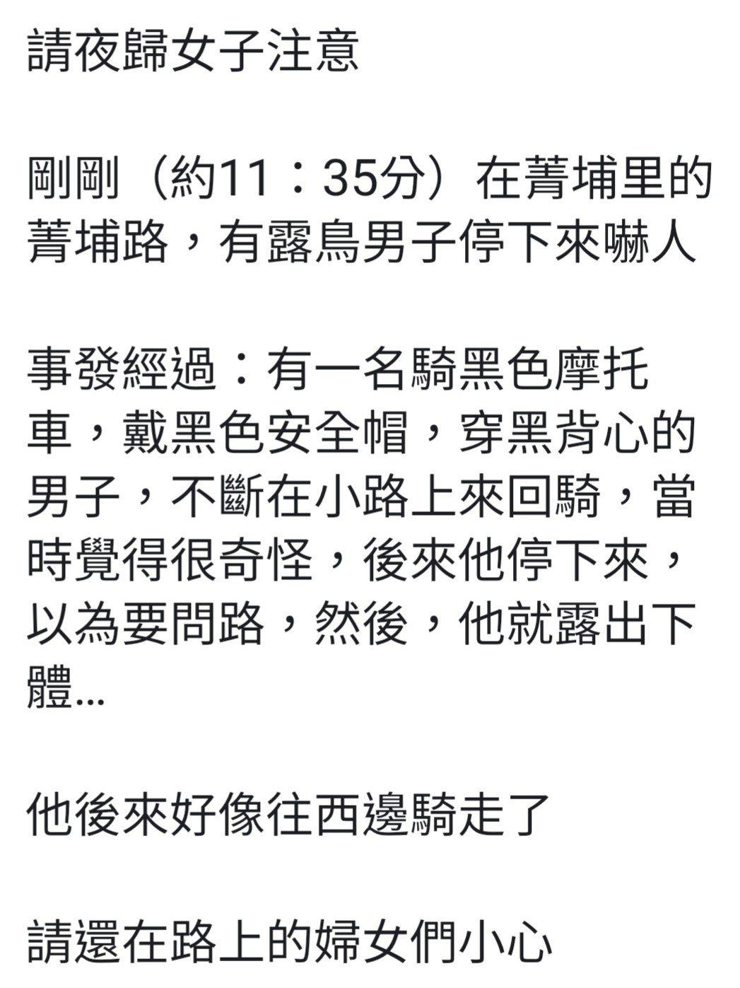 臉書昨天深夜有人PO文,提醒清水區有男子露鳥,警方表示查證中。圖/取自臉書清水小...