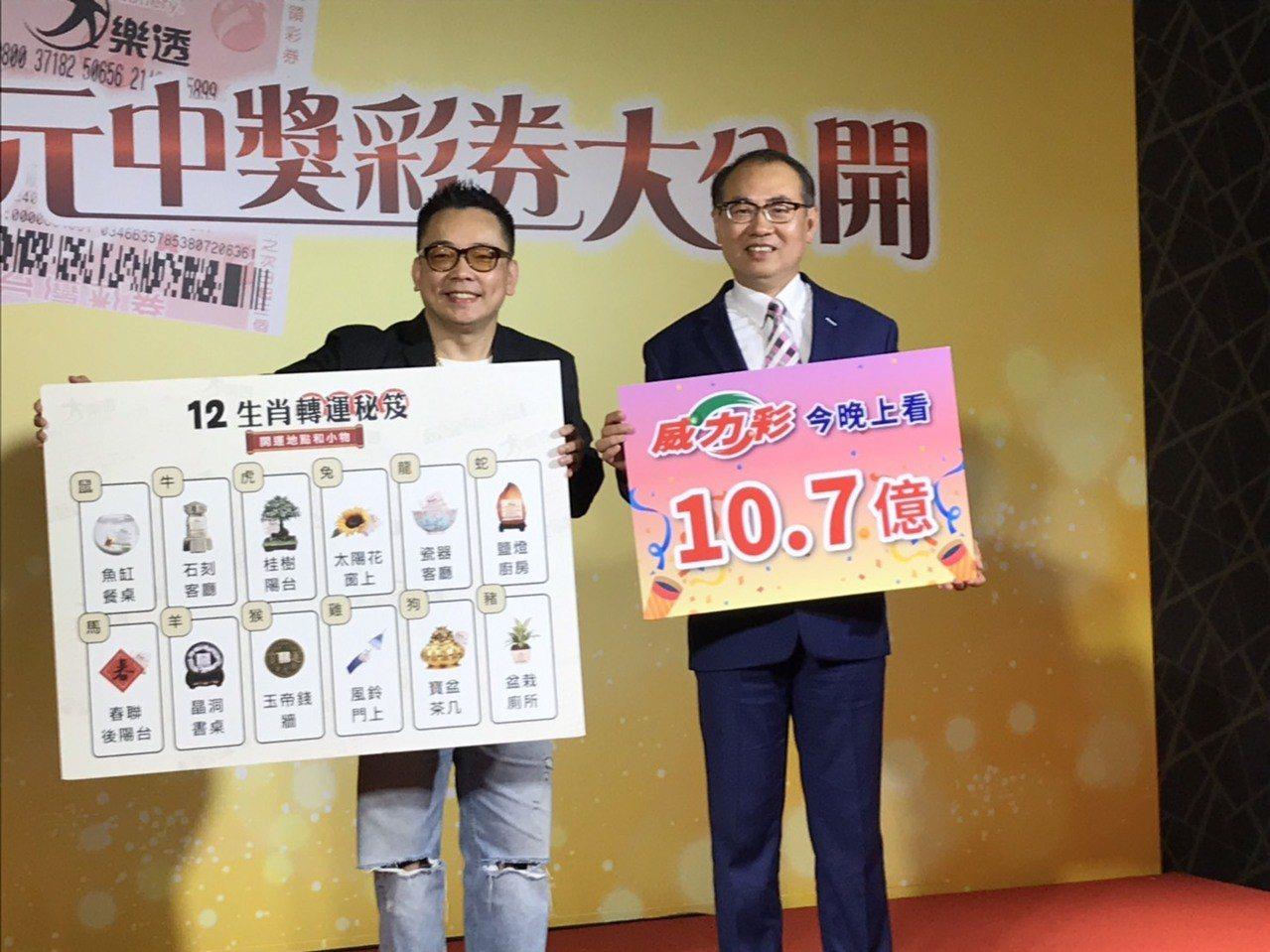 台彩總經理蔡國基(右)、開運大師詹惟中(左)合影。記者陳怡慈/攝影