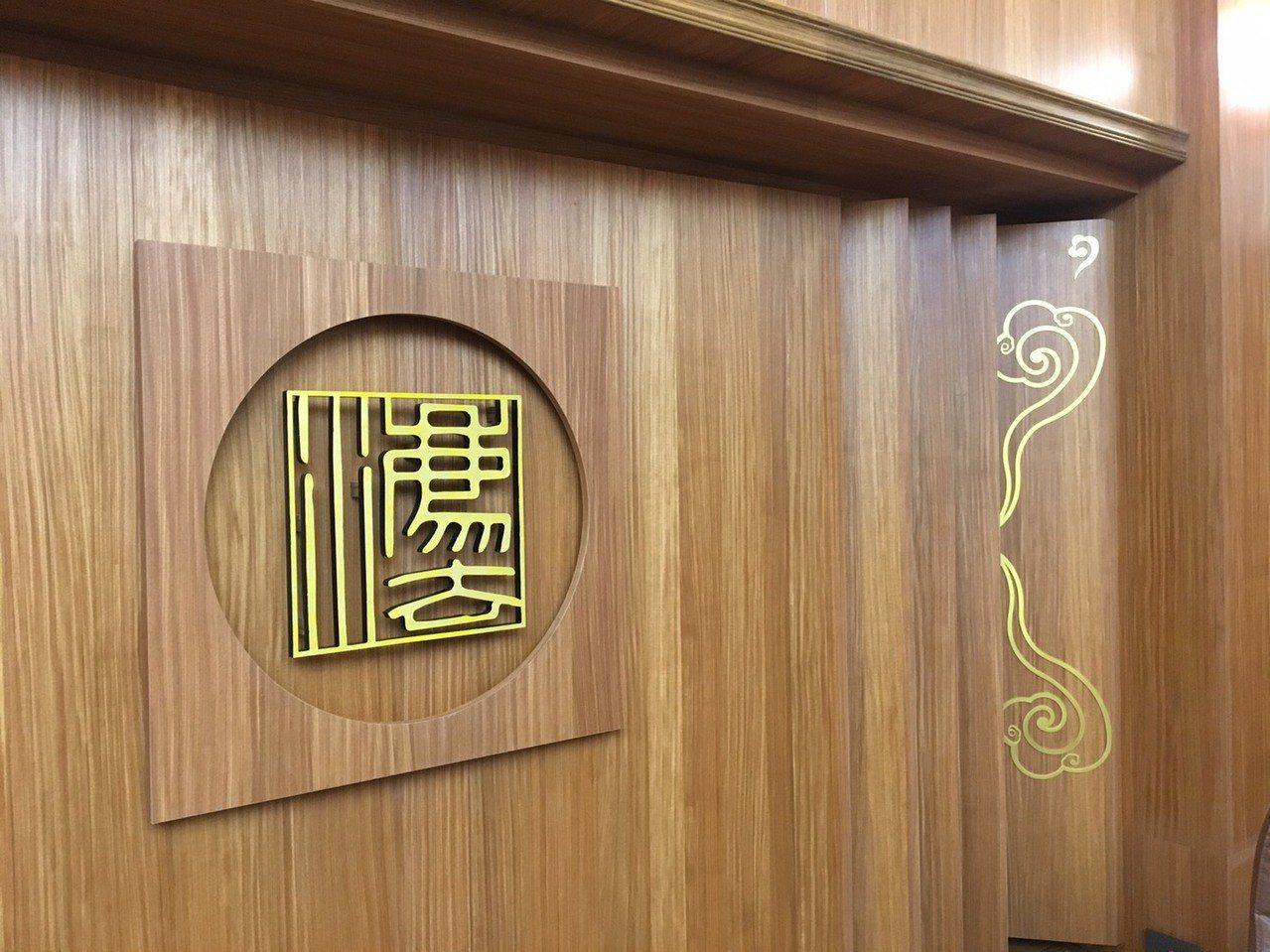 法庭兩旁均有內方外圓的法字,一旁有雲耳造型,勉勵司法人做人做事要有原則,也要傾聽...