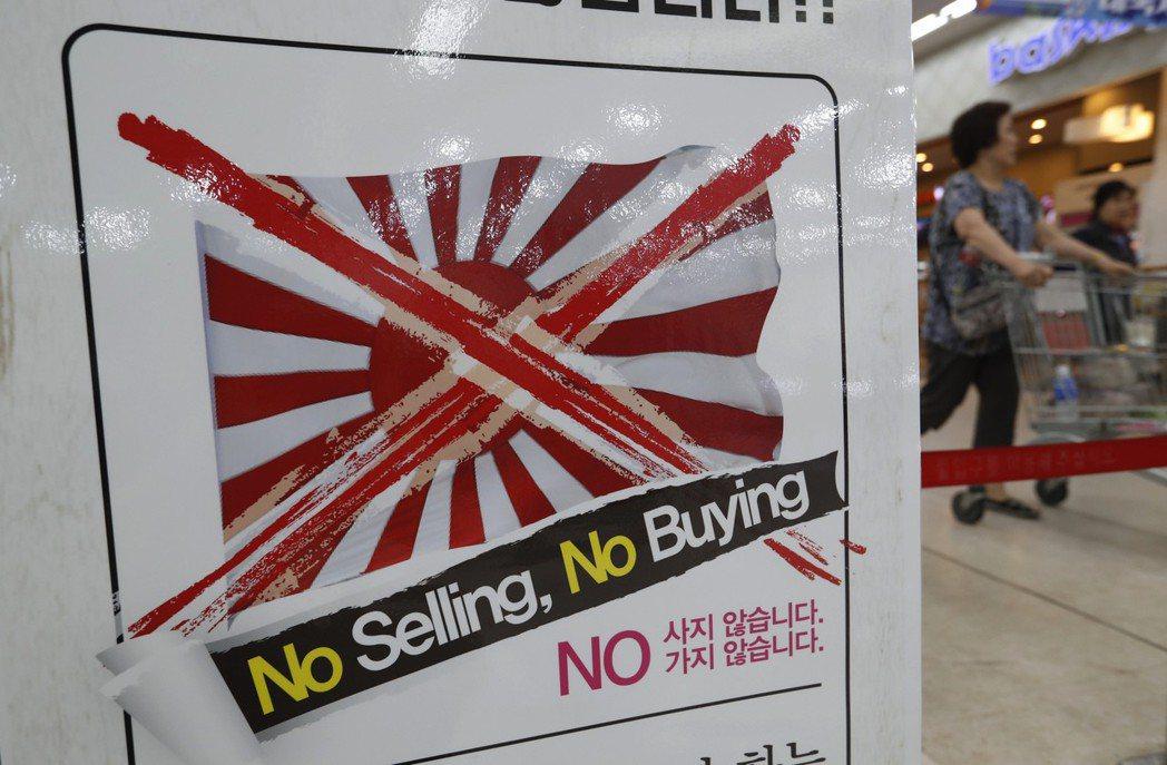 日韓爆發貿易爭端,南韓首爾一家商店張貼海報抵制日貨。 美聯社