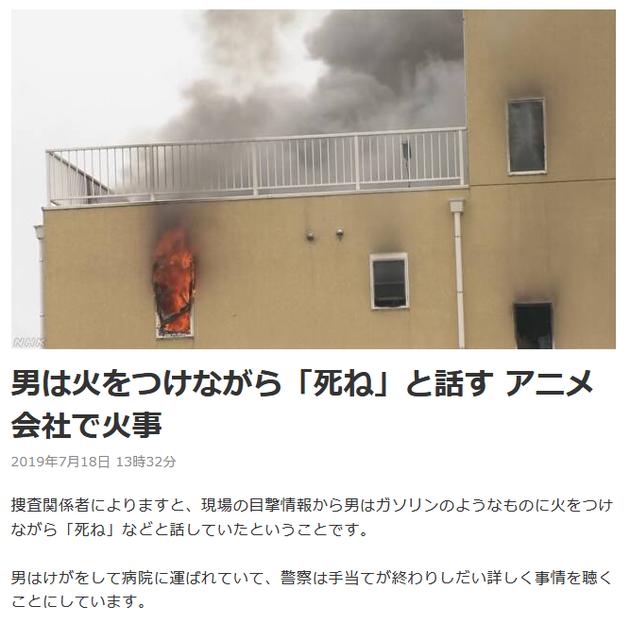 日本知名動畫公司遭不明人士縱火。圖/摘自新浪娛樂