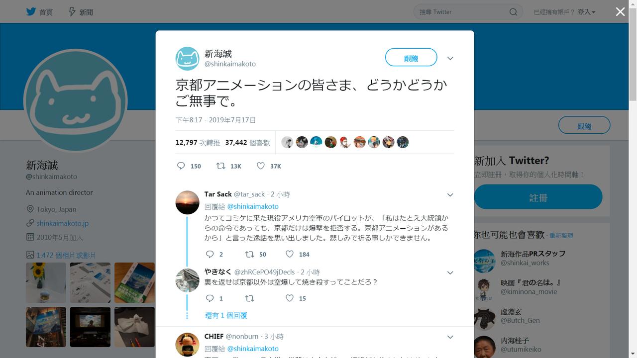 動漫導演新海誠在推特留言,希望京都動漫工作室的人員一切平安。圖/翻攝自新海誠推特