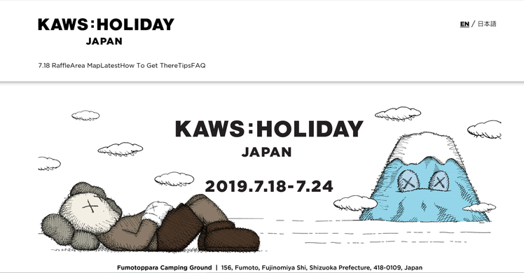 KAWS巨型公仔藝術的「KAWS:HOLIDAY」活動,即將前進日本富士山。圖/...