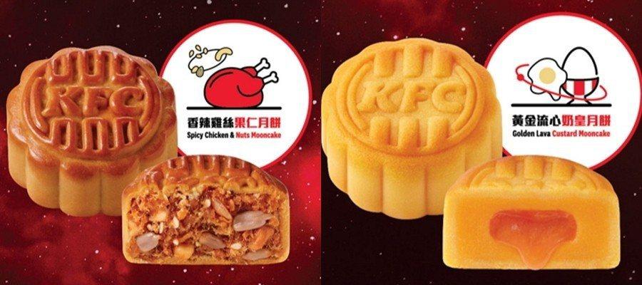 香港肯德基新品「香辣雞絲果仁」、「黃金流心奶皇」月餅。圖/摘自香港肯德基官網