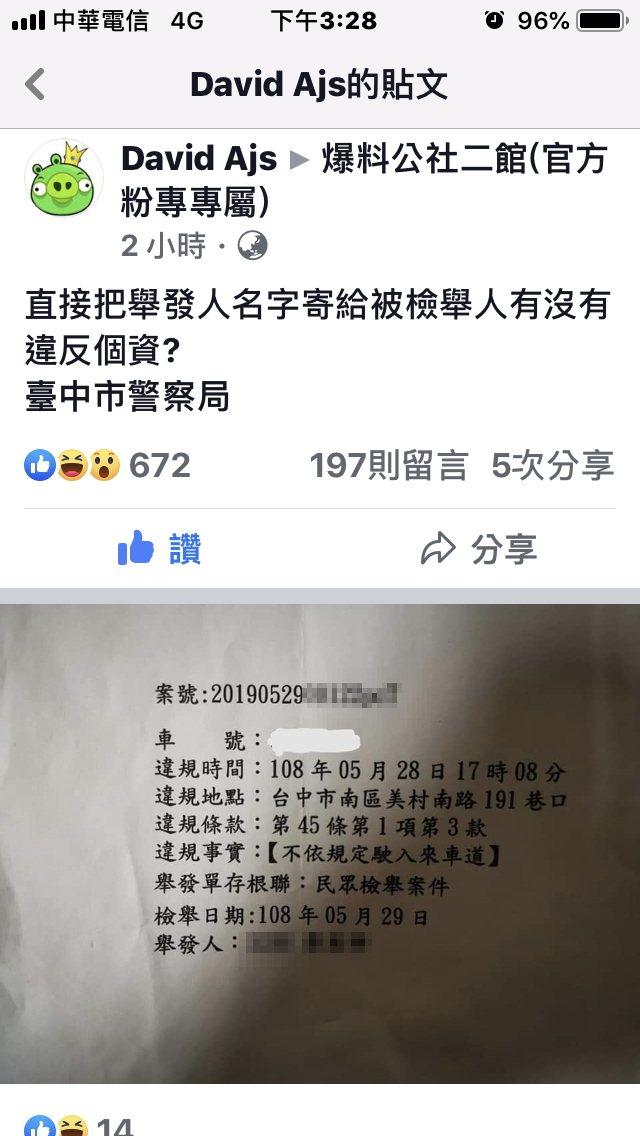 有網友將車輛遭檢舉的照片公布網路,並留言質疑「直接把舉發人名字寄給被檢舉人有沒有...