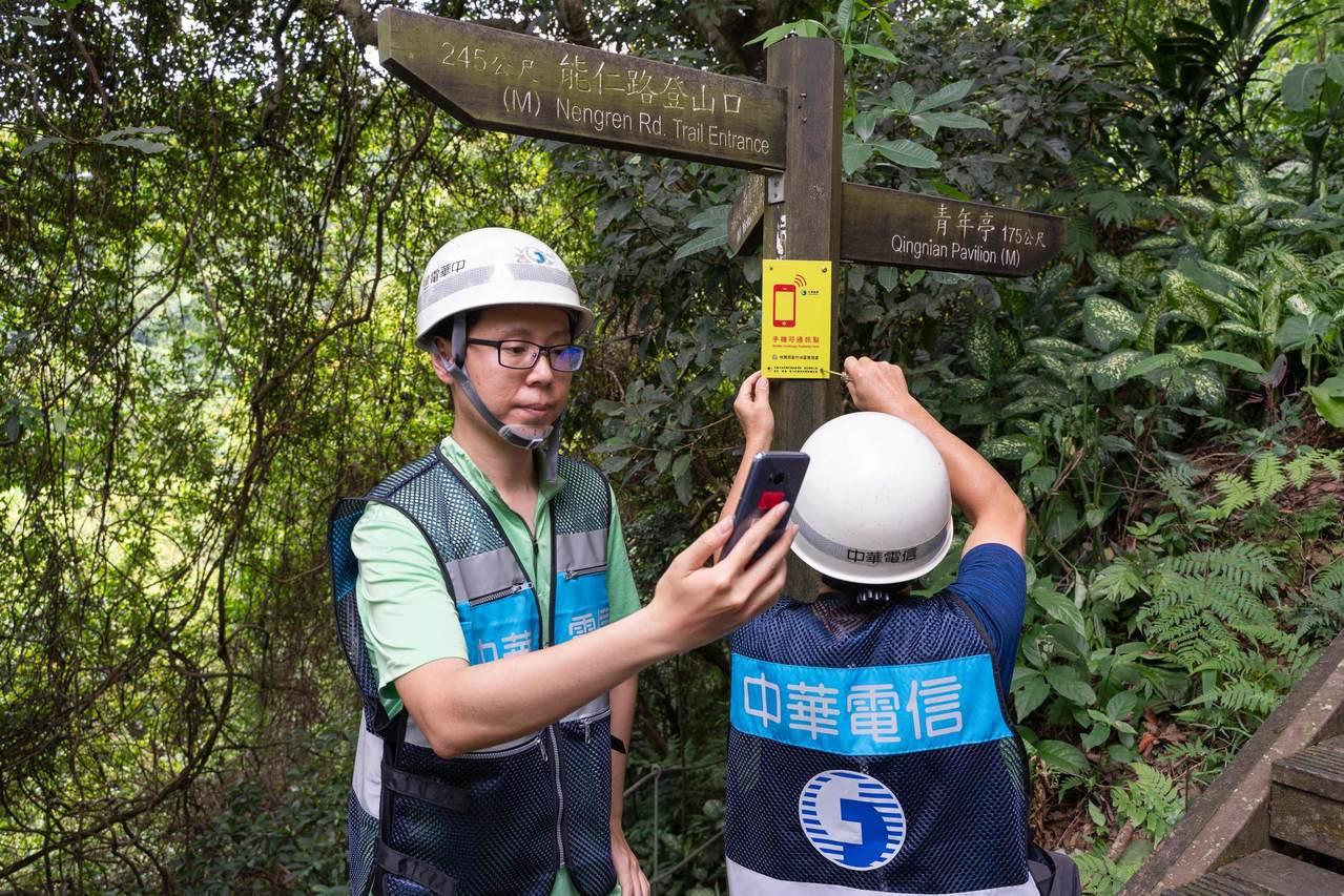 中華電信動員上千人次,挺進山區普查訊號並優化熱門登山步道行動通訊品質,成為未來山...