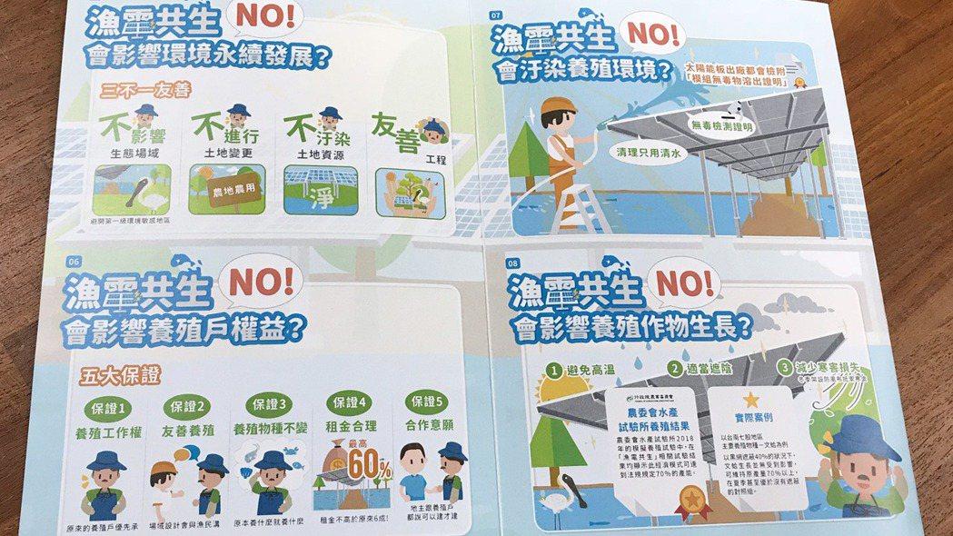 台鹽綠能總經理蘇坤煌希望藉由漁電共生懶人包手冊,讓更多人了解。 圖/台鹽綠能提供
