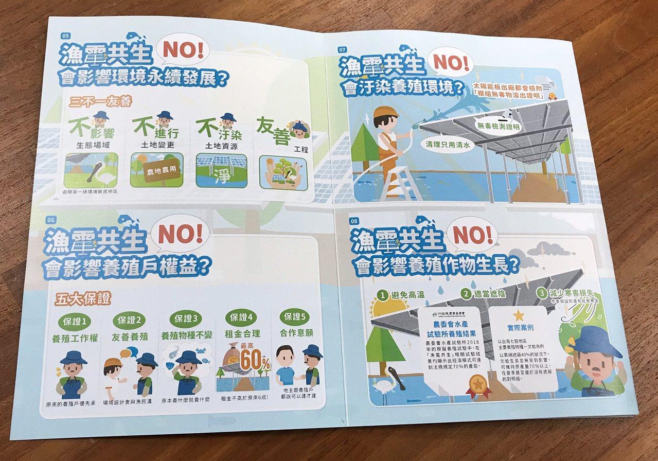 台鹽綠能總經理蘇坤煌希望藉由漁電共生懶人包手冊,讓更多人了解。圖/台鹽綠能提供