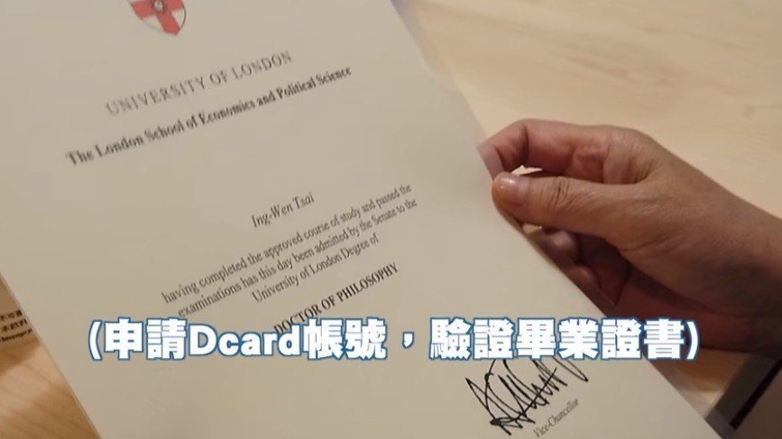 蔡英文總統日前在參訪Dcard公司時,首度開箱倫敦政經學院(LSE)的畢業證書。...