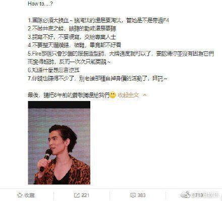 有粉絲寫下7大諫言譙老蕭團隊。圖/摘自微博