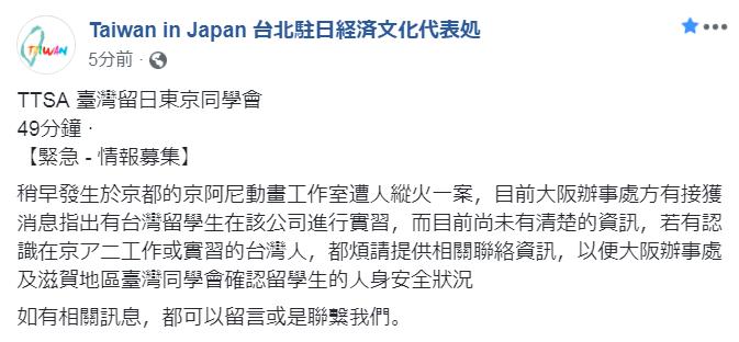 「京都動畫(Kyoto Animation)」第一製作所遭人縱火案,傳出有台灣留...