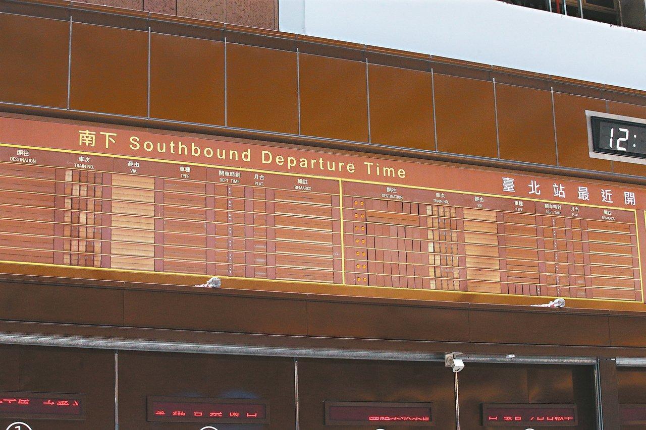台北車站大廳顯示班次時刻的「翻翻板」,最近變成一片空白,不少乘客感到奇怪。 記者...