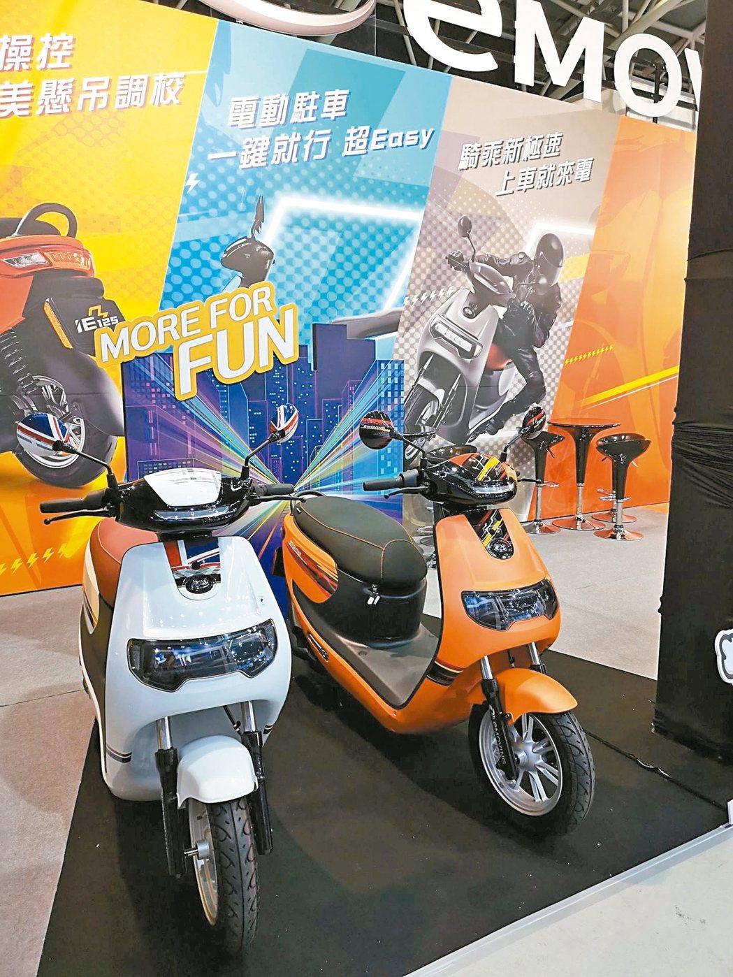 中華車全台首發eMOVING iE125,今天舉行全球首發上市記者會。 圖/中華...