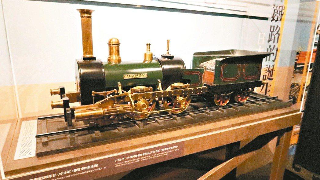 日本大宮鐵道博物館將珍貴鐵道文物「拿破崙號機關車模型複製品」,移到哈瑪星台灣鐵道...