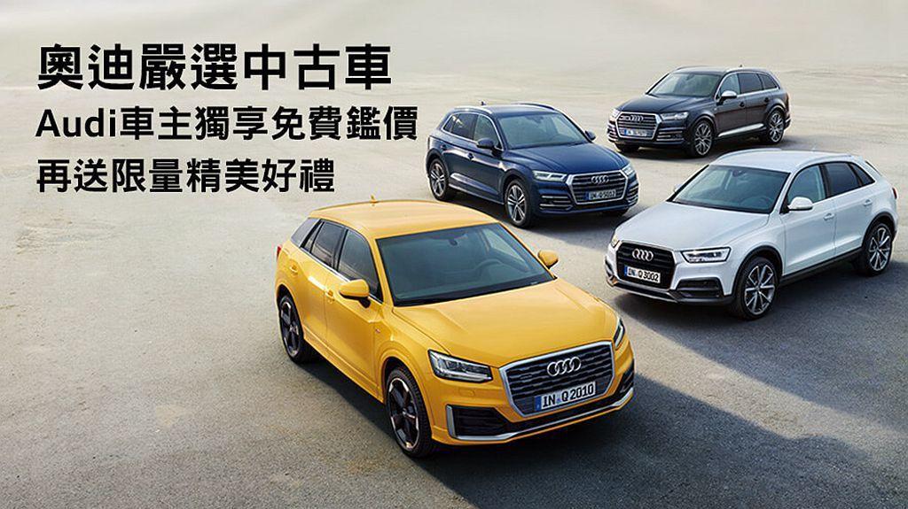 現任Audi車主欲換購Audi奧迪嚴選中古車,只要向Audi原廠提出抵購方案,透...
