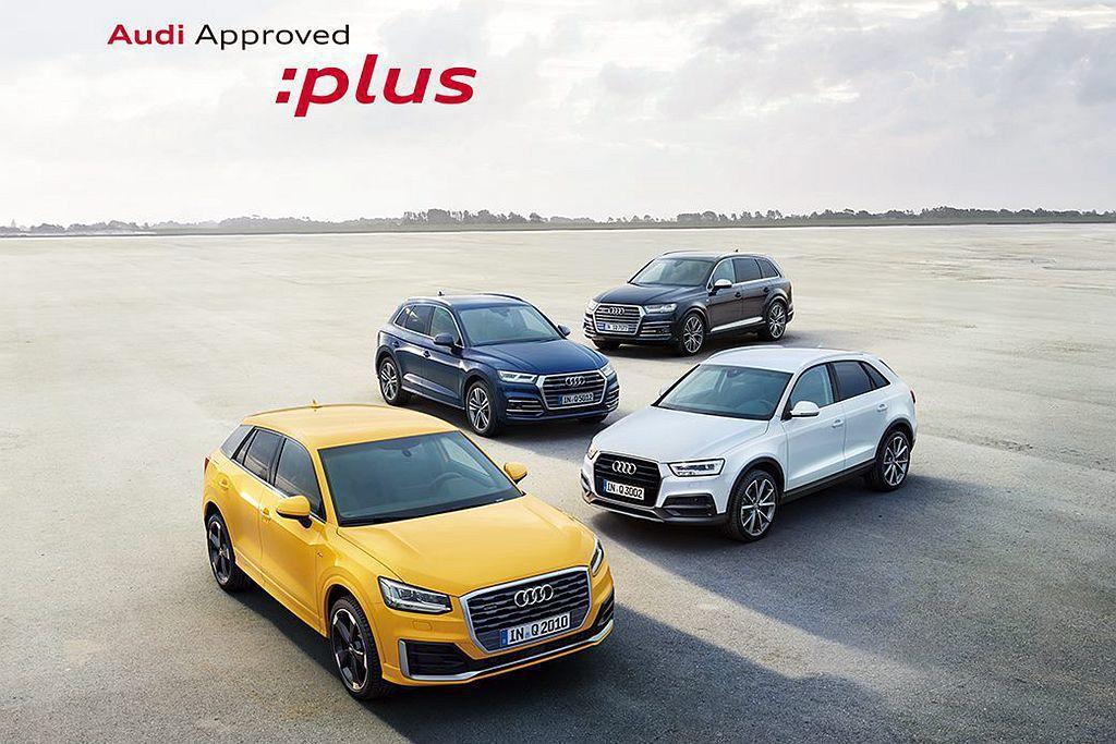 Audi Approved:plus奧迪嚴選中古車給予消費者最放心的車輛品質。 ...