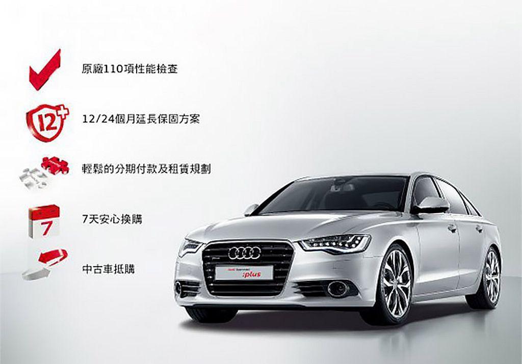 Audi Approved:plus奧迪嚴選中古車提供業界少見的7天安心換購服務...