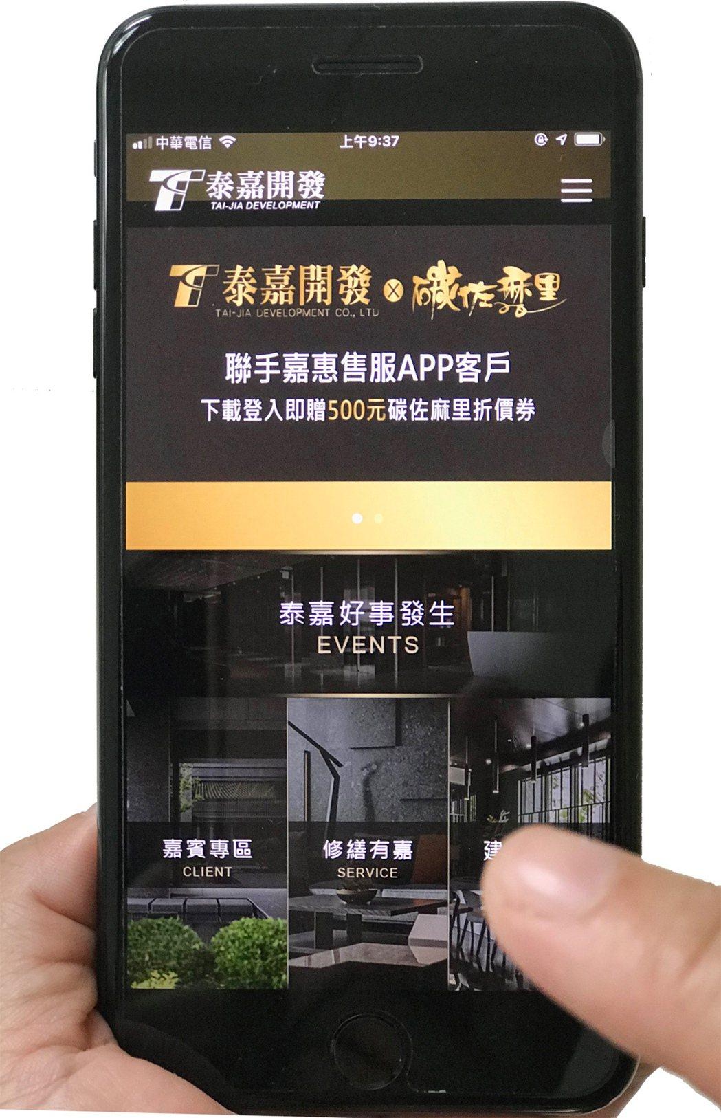 用手機APP報修,能簡化傳統電話報修往返的溝通方式,住戶只要在手機輕鬆點一點,就...